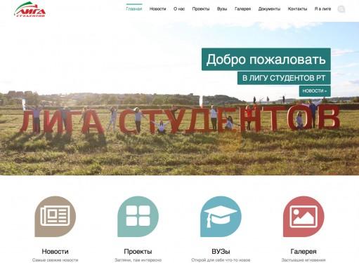 Обновленный портал Лиги студентов РТ